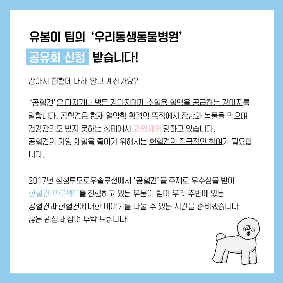 공유회_인스타2