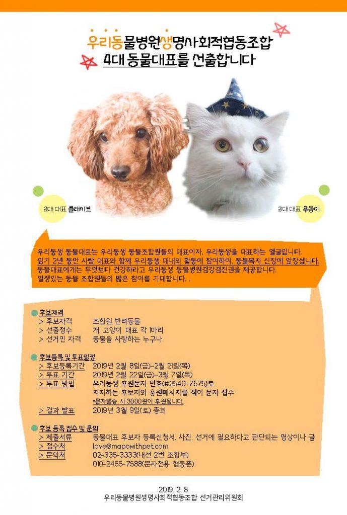 동물대표선거(4대)