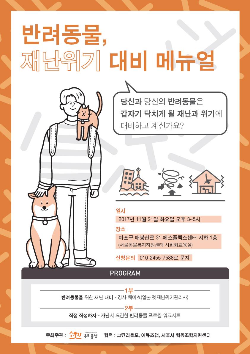 반려동물재난대비메뉴얼_포스터