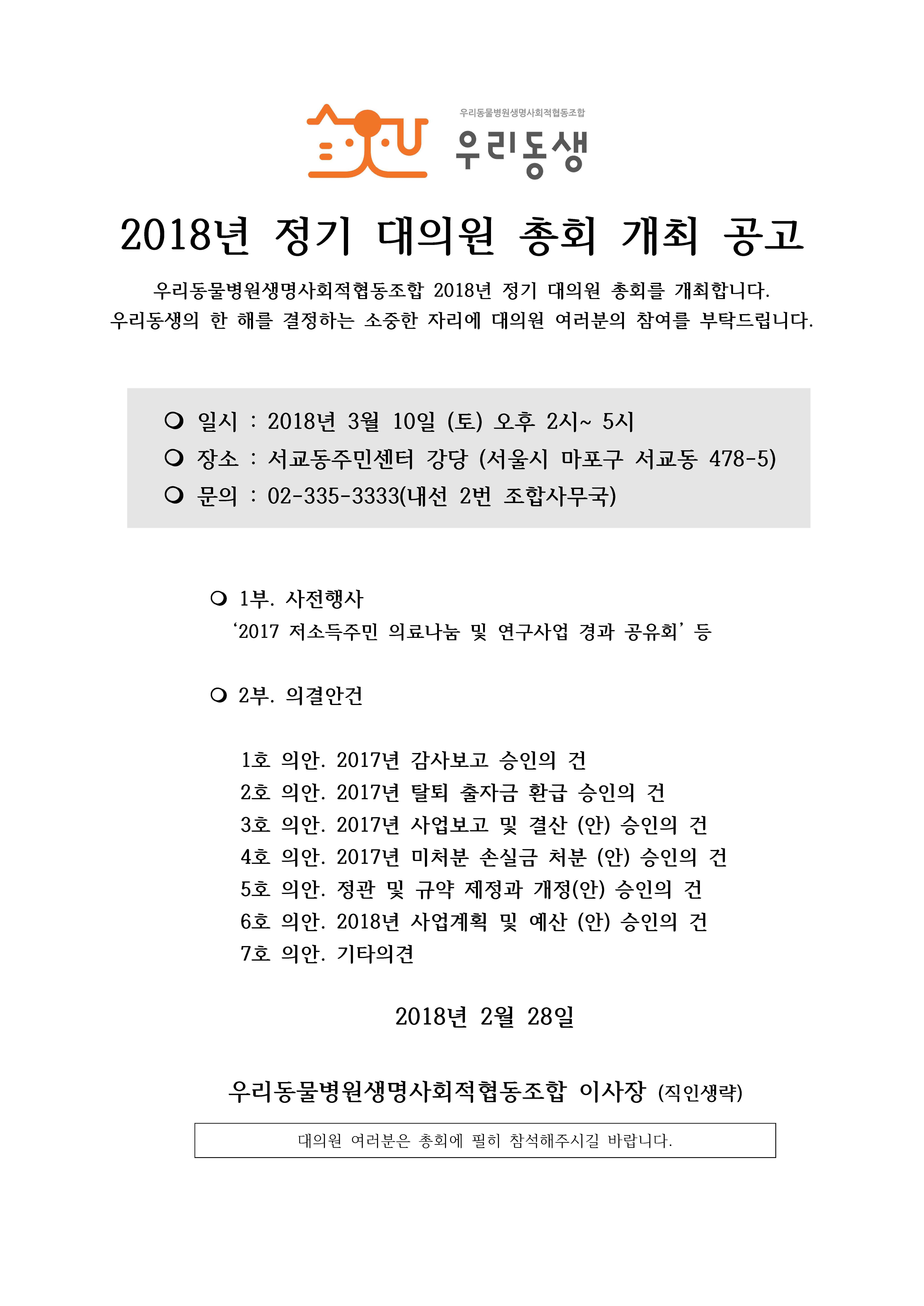 2018 우리동생 총회공고