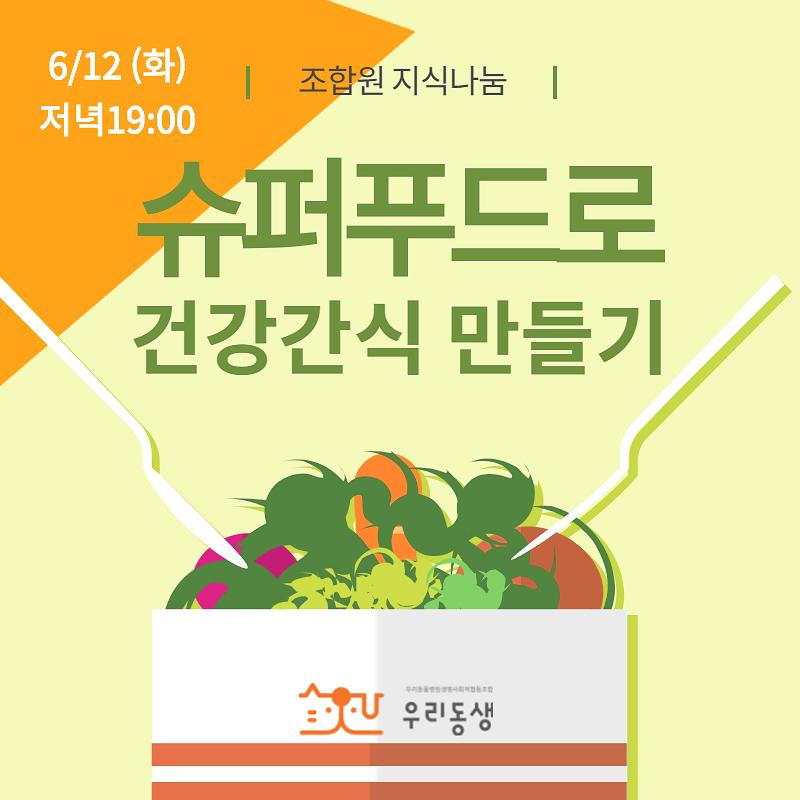 6월 조합원지식나눔_슈퍼푸드로 건강간식 만들기