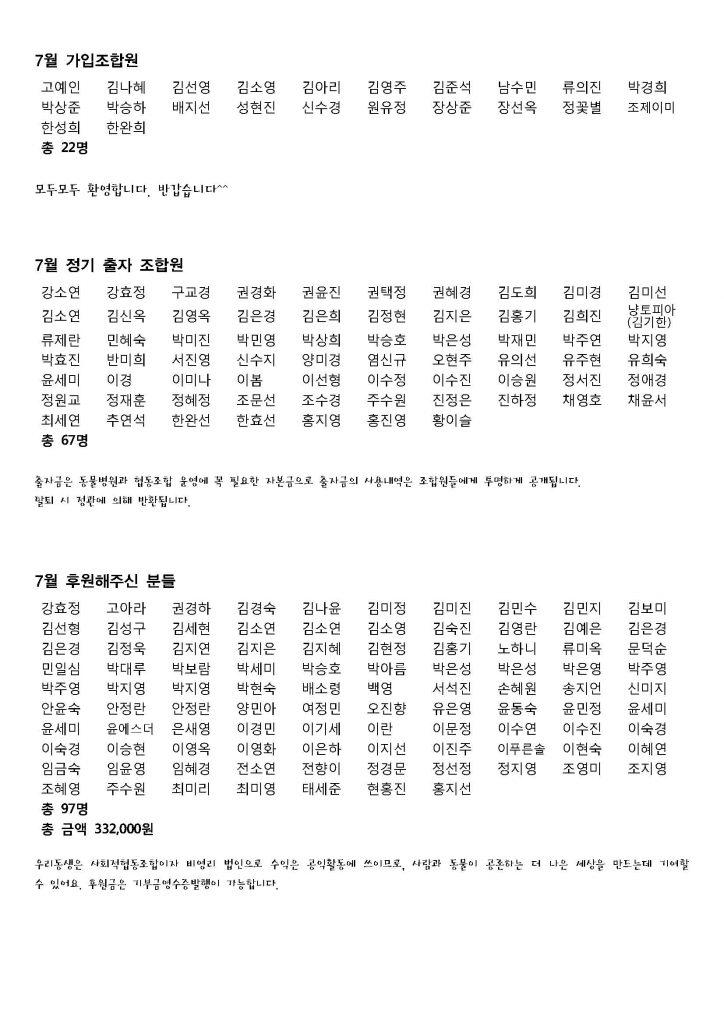 7월 정기 출자 조합원_페이지_1