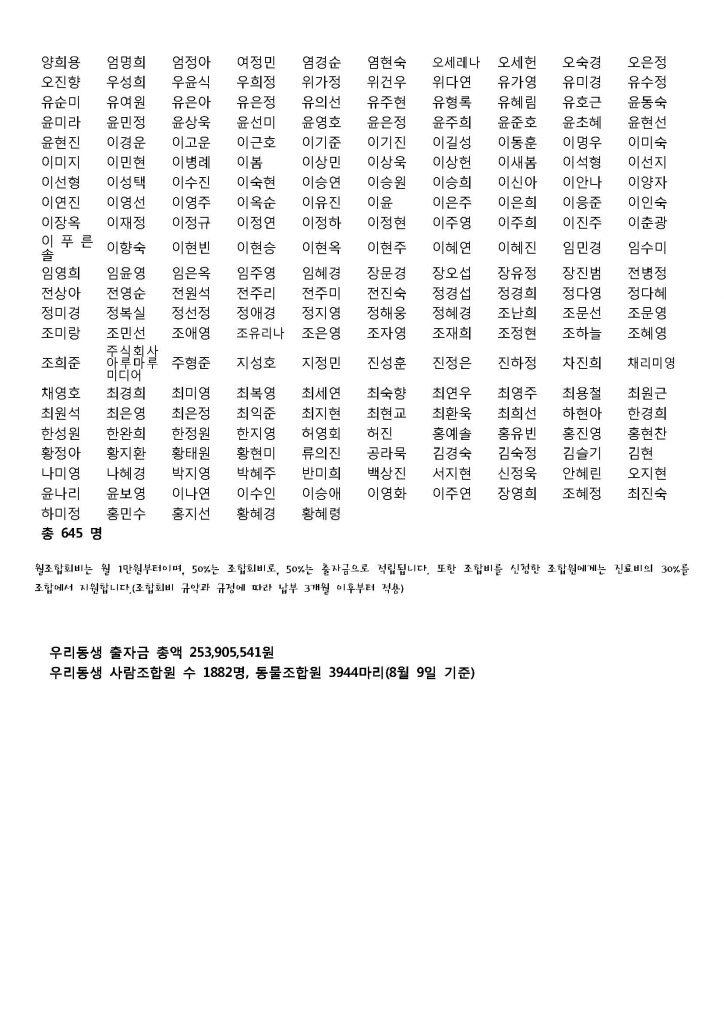 7월 정기 출자 조합원_페이지_3