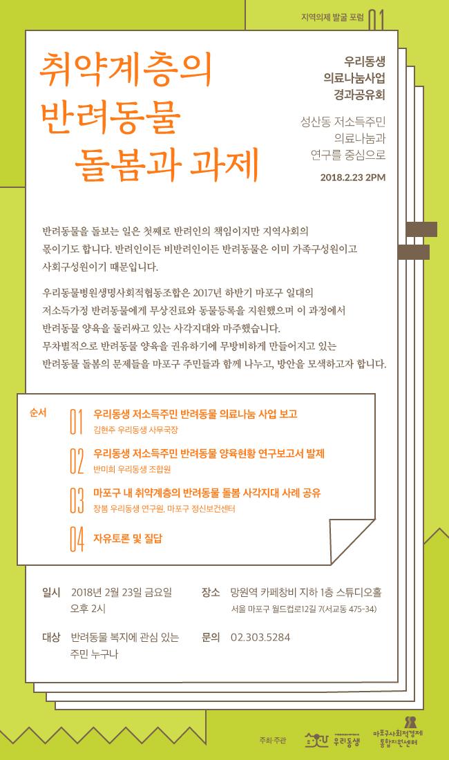 웹자보-시안_0214 (1)